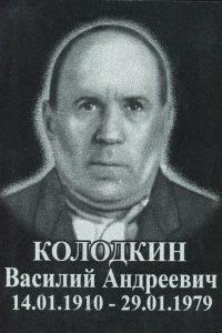 Гравировка портрета на камне образец №2